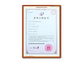 宁夏阜原绿色保鲜研究所发明专利