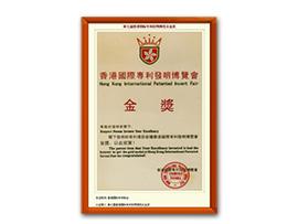 第七届香港国际专利发明博览会金奖