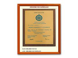 宁夏阜原绿色保鲜研究所英国伦敦国际专利技术成果博览金质奖