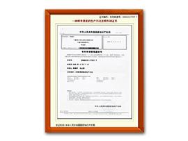 宁夏阜原绿色保鲜研究所发明专利证书
