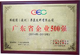 鲜绿园(深圳)果蔬饮料有限公司广东省企业500强证书