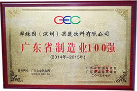 鲜绿园(深圳)果蔬饮料有限公司广东省制造业100强证书