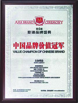 鲜绿园(深圳)果蔬饮料有限公司深圳鲜绿园2011年第六届亚洲品牌价值冠军(牌匾)