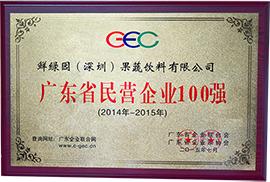 鲜绿园(深圳)果蔬饮料有限公司广东民营企业100强证书