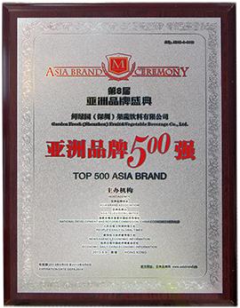 鲜绿园(深圳)果蔬饮料有限公司亚洲品牌500强证书