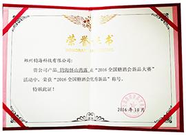 郑州钧海科技有限公司钧海怀山药露荣获2016全国糖酒会优秀新品称号证书