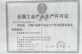山东好彩头食品有限公司生产许可证