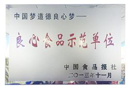 湖南洞庭仙草良心食品示范单位证书
