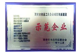 湖南洞庭仙草示范企业