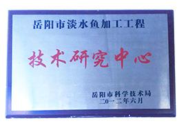 湖南洞庭仙草岳阳市淡水鱼加工工程