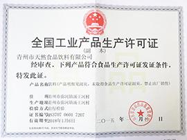 山东青州市天然食品饮料有限公司生产许可证