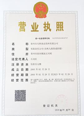 山东青州市天然食品饮料有限公司营业执照