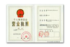 宁夏阜源绿色保鲜研究所营业执照