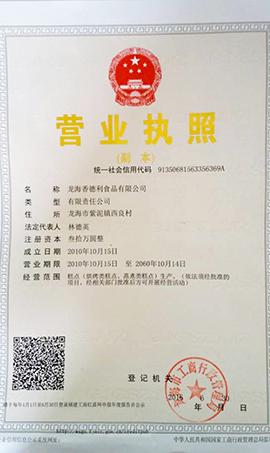福建龙海香德利食品有限公司营业执照
