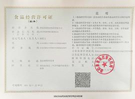 莱阳市蔡春食品有限公司食品经营许可证(副本)