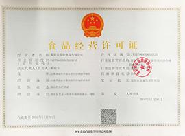 莱阳市蔡春食品有限公司食品经营许可证