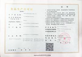 莱阳市蔡春食品有限公司食品生产许可证(副本)