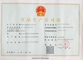 莱阳市蔡春食品有限公司食品生产许可证