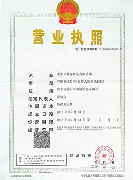 莱阳市蔡春食品有限公司营业执照