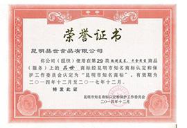 昆明品世食品有限公司荣誉证书
