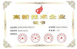 昆明品世食品有限公司高新技术企业证书