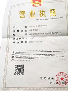 深圳美汁源食品有限公司营业执照