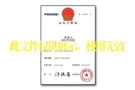 追鱼人商标注册证