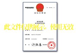 闽南渔港商标注册证