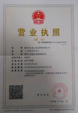 河南省漯河市亿嘉人食品销售有限公司营业执照