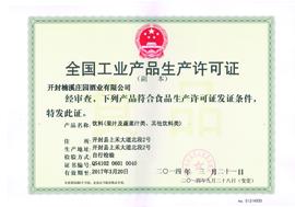 开封楠溪庄园酒业有限公司饮料生产许可证