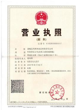 蒲城县凤辉肉食品有限责任公司营业执照