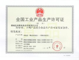 蒲城县凤辉肉食品有限责任公司生产许可证