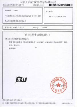 广东隐雪集团国家工商局行政管理总局商标局