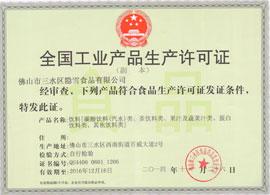 广东隐雪集团全国工业产品生产许可证