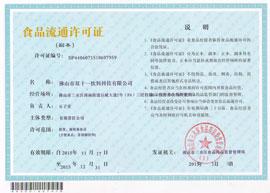 广东隐雪集团食品流通许可证
