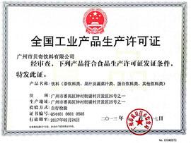广州市贝奇饮料有限公司生产许可证