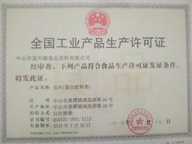 中山市富兴源食品有限公司全国工业产品生产许可证