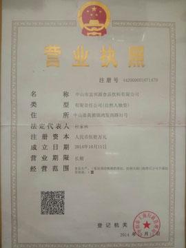 中山市富兴源食品有限公司营业执照