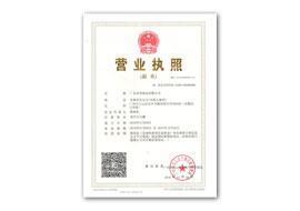 广东启怡食品饮料有限公司营业执照