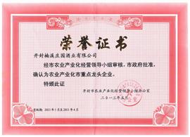 开封楠溪庄园酒业有限公司荣誉证书