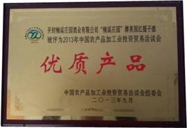 开封楠溪庄园酒业有限公司美国红提子酒优质产品奖