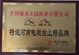 开封楠溪庄园酒业有限公司特邀河南电视台上榜品牌奖