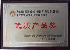 开封楠溪庄园酒业有限公司轩尼诗干红葡萄酒优质产品奖