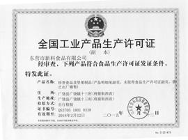 东营市新科食品有限公司炒货与坚果的生产许可证