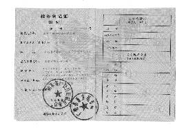 东营市新科食品有限公司税务登记证副本