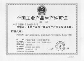 东营市新科食品有限公司糖的生产许可证