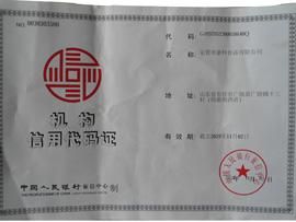东营市新科食品有限公司机构信用代码证