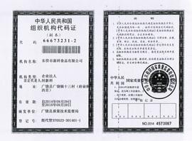 东营市新科食品有限公司组织机构代码副本
