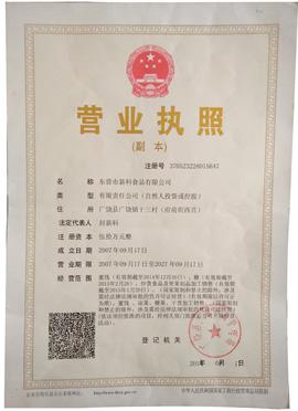 东营市新科食品有限公司营业执照副本