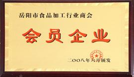 南省岳阳县大成食品有限公司加工行业商会会员企业